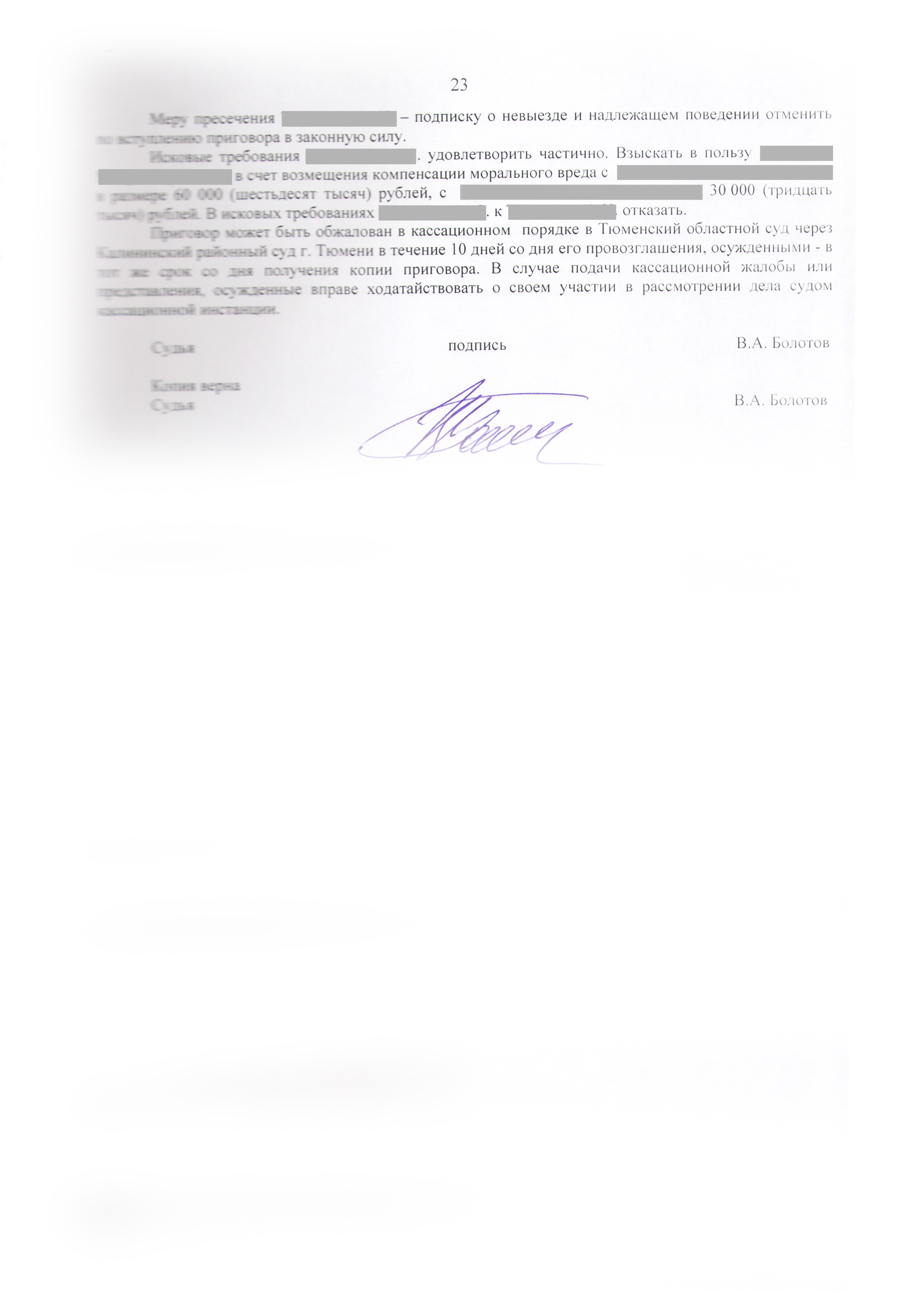 ст 286 ч 1 ук приговоры